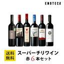 ワイン ワインセット スーパーチリワイン赤6本セット SC1-1 [750ml x 6] 送料無料