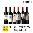 ワイン ワインセット スーパーチリワイン赤6本セット SC3-1 [750ml x 6] 送料無料