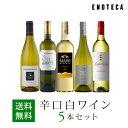 ワイン ワインセット 白ワイン好きのための辛口白ワイン5本セット SH5-4 [750ml x 5] 送料無料