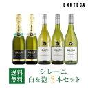 ワイン ワインセット シレーニ白&泡5本セット SL3-1 [750ml x 5] 送料無料