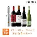 ワイン ワインセット ベストバリュースペインワイン赤白泡5本セット SP8-1 [750ml x 5] 送料無料