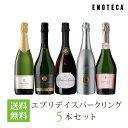 ワイン ワインセット エブリデイスパークリング 5本セット UP1-1 [750ml x 5] 送料無料
