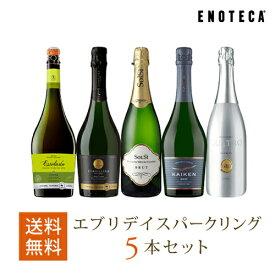 ワイン ワインセット エブリデイスパークリング5本セット UP10-1 [750ml x 5] 泡 スパークリングワイン