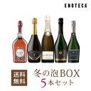 ワイン ワインセット 冬の泡ボックス5本セット UP11-3[750ml x 5] 送料無料