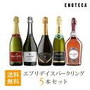ワイン ワインセット エブリデイスパークリング 5本セット UP2-2 [750ml x 5] 送料無料