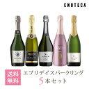 【3/14最短出荷】ワイン ワインセット エブリデイスパークリング 5本セット UP3-1 [750ml x 5] 送料無料 泡 スパークリングワイン