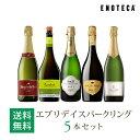 ワイン ワインセット エブリデイスパークリング5本セット UP4-1[750ml x 5] 送料無料 泡 スパークリングワイン