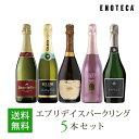 【5/3以降出荷】ワイン ワインセット エブリデイスパークリング5本セット UP5-1[750ml x 5] 送料無料 泡 スパークリングワイン