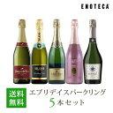 ワイン ワインセット エブリデイスパークリング5本セット UP5-2 [750ml x 5] 送料無料 泡 スパークリングワイン