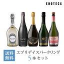 ワイン ワインセット エブリデイスパークリング 5本セット UP6-1 [750ml x 5] 送料無料 泡 スパークリングワイン