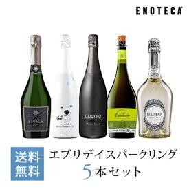 ワイン ワインセット エブリデイスパークリング 5本セット UP6-2 [750ml x 5] 送料無料 泡 スパークリングワイン