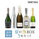 ワイン ワインセット 夏の泡ボックス5本セット UP8-1[750ml x 5] 送料無料 泡 スパークリングワイン