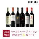 ワイン ワインセット カベルネ・ソーヴィニヨン飲み比べ6本セット VB10-2 [750ml x 6] 送料無料