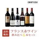 ワイン ワインセット フランス赤ワイン飲み比べ6本セット VB12-3 [750ml x 6] 送料無料