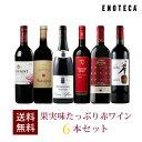 ワイン ワインセット 果実味たっぷり赤ワイン6本セット VB2-1 [750ml x 6] 送料無料