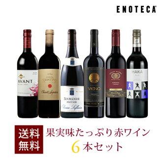 A lot of wine wine set fruit taste red wine six set VB2-2 [750 ml of x 6]