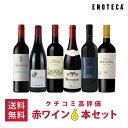 ワイン ワインセット クチコミ高評価赤ワイン6本セット VB5-2 [750ml x 6] 送料無料