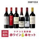 ワイン ワインセット クチコミ高評価赤ワイン6本セット VB5-3 [750ml x 6] 送料無料