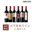 ワイン ワインセット コク旨赤ワイン6本セット VB9-1 [750ml x 6] 送料無料