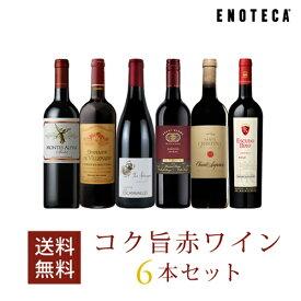 ワイン ワインセット コク旨赤ワイン6本セット VB9-2 [750ml x 6] 送料無料