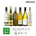 【最短2/28出荷】ワイン ワインセット 辛口白ワイン6本セット WW2-2 [750ml x 6] 送料無料