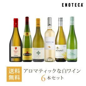 ワイン ワインセット アロマティックな白ワイン6本セット WW3-2 [750ml x 6] 白ワインセット 送料無料