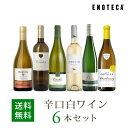 ワイン ワインセット 辛口白ワイン6本セット WW5-4 [750ml x 6] 送料無料