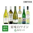 ワイン ワインセット 夏味白ワイン6本セット WW6-1 [750ml x 6] 送料無料