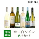 ワイン ワインセット 辛口白ワイン6本セット WW6-4 [750ml x 6] 送料無料