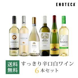 ワイン ワインセット すっきり辛口白ワイン6本セット WW8-1 [750ml x 6] 送料無料