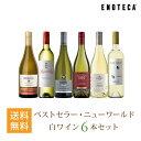 ワイン ワインセット ベストセラー・ニューワールド白ワイン6本セット WW9-1 [750ml x 6]