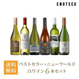 ワイン ワインセット ベストセラー・ニューワールド白ワイン6本セット WW9-2 [750ml x 6]