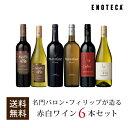 ワイン ワインセット 名門バロン・フィリップが造る赤白ワイン6本セット BP1-1 [750ml x 6]送料無料