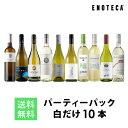 ワイン ワインセット パーティーパック 白だけ10本 BQ1-1 [750ml x 10] 送料無料