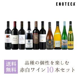 ワイン ワインセット 品種の個性を楽しむ赤白ワイン10本セット HR1-1 [750ml x 10] 送料無料