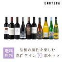 ワイン ワインセット 品種の個性を楽しむ赤白ワイン10本セット HR1-2 [750ml x 10] 送料無料