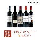 ワイン ワインセット 今飲みボルドー5本セット MB1-1 [750ml x 5] 送料無料
