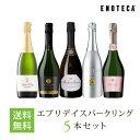 ワイン ワインセット エブリデイスパークリング5本セット UP1-1[750ml x 5] 送料無料