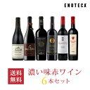 【1/29以降出荷】ワイン ワインセット 濃い味赤ワイン6本セット VB1-2 [750ml x 6] 送料無料