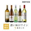 ワイン ワインセット 濃い味白ワイン5本セット WR1-2 [750ml x 5] 送料無料