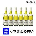 【6本おまとめ買い】[750ml x 6]ワイン 白ワイン ブルゴーニュ・シャルドネ / アンリ フランス ブルゴーニュ