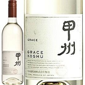 ワイン 白ワイン 2018年 グレイス 甲州 / グレイスワイン(中央葡萄酒)日本 山梨県 / 750ml