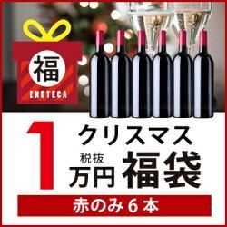 ワインセットクリスマス福袋10,000円(赤のみ6本)XF11-1[750mlx6]送料無料