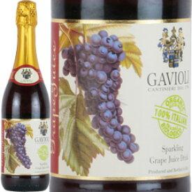 ノンアルコール ワイン オーガニック・スパークリングジュース レッドグレープ / ガヴィオリ イタリア エミリア・ロマーニャ