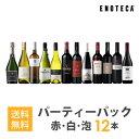 【必ず普通便をお選びください】ワインセット ENOTECA パーティーパック(赤 白 泡 ワイン12本) PP1-2 グルメ大賞2018「ワインセット」…