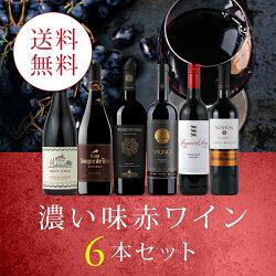 ワインワインセット濃い味赤ワイン6本セットVB1-1[750mlx6]送料無料
