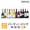 【2/22以降出荷】【必ず普通便をお選びください】ワインセット ENOTECA パーティーパック(赤 白 泡 ワイン12本) PP2-1 グルメ大賞2018…