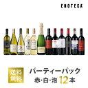 ワイン ワインセット 周年記念セット 豪華シャンパーニュ入り パーティーパック 赤・白・泡12本 RS2-1 [750ml x 12]送料無料