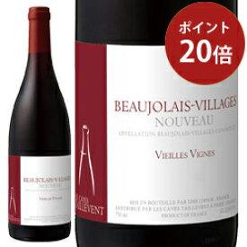 ワイン 赤ワイン 2020年 ボジョレー・ヴィラージュ・ヌーヴォー ヴィエイユ・ヴィーニュ / タイユヴァン フランス ブルゴーニュ ボジョレー / 750ml 2020 ボジョレーヌーヴォー