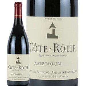 ワイン 赤ワイン 2017年 コート・ロティ・アンポジウム / ルネ・ロスタン フランス ローヌ 北ローヌ 750ml